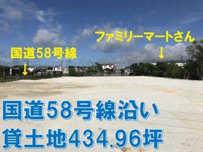 名護市 田井等貸土地(434.96坪)