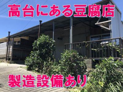 名護市 伊差川豆腐店