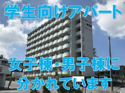 アフロハイツ(◆学生向けアパート)