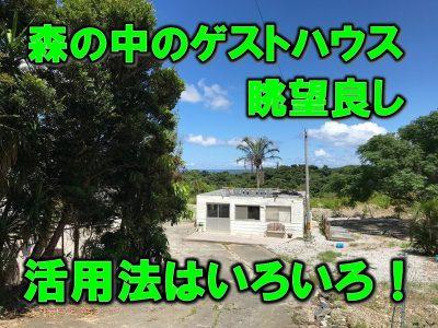 本部町 伊豆味ゲストハウス(売買)