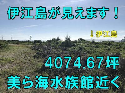 本部町 石川4074.67坪