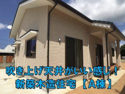 今帰仁村 玉城新築分譲住宅【A棟】