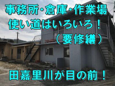 大宜味村 田嘉里売事務所・倉庫