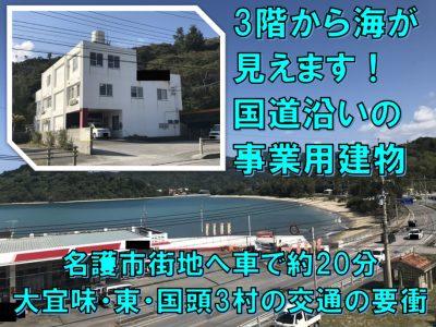 【商談中】大宜味村 海が見える事業用建物