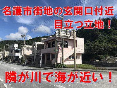 名護市 世冨慶売建物(居宅・店舗)