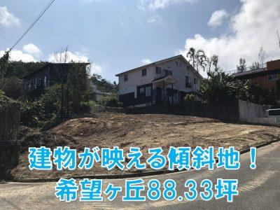 恩納村 名嘉真88.33坪(希望ヶ丘)